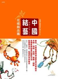 (絕版)中國結藝 ~ 花樣飾品篇