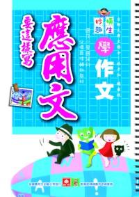 應用文要這樣寫 : 國民小學國語科必備最佳輔助教材