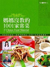 媽媽沒教的1001家常菜