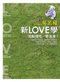 新LOVE學──加點理性,更浪漫!