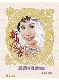 新娘秘書造型與習俗實務