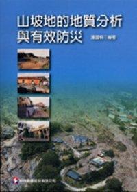 山坡地的地質分析與有效防災