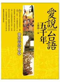 愛說臺語五千年