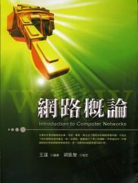 網路概論 = Introduction to computer networks