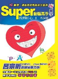Super動腦高手玩單字:找到紅心,名詞篇