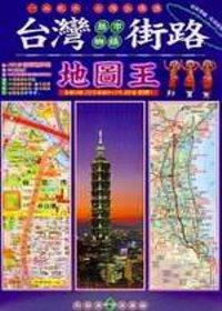 台灣縣市鄉鎮街路地圖王