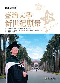 臺灣大學新世紀願景
