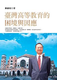 臺灣高等教育的困境與因應