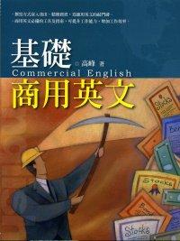 基礎商用英文