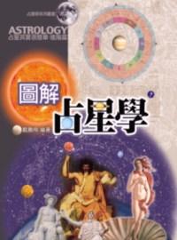 圖解占星學