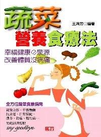 蔬菜營養食療法 :  幸福體質の泉源、改善體質沒病痛 /