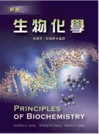 新版生物化學