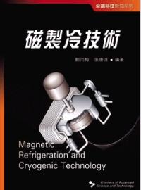 磁製冷技術 = Magnetic Refrigeration and Cryogenic Technology