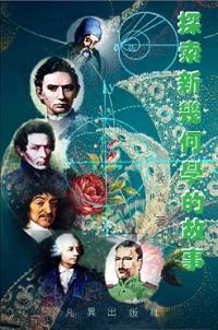 探索新幾何學的故事