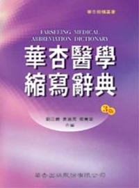 華杏醫學縮寫辭典(三版)