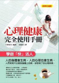 心理健康完全使用手冊 :  學做「快」活人 /