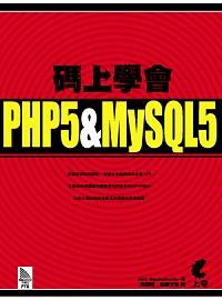碼上學會PHP 5 & MySQL 5