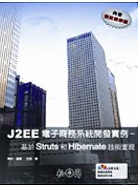 J2EE電子商務系統開發實例:基於Struts和Hibernate技術實現