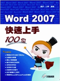 Word 2007快速上手100招