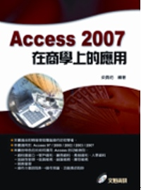 Access 2007在商學上的應用