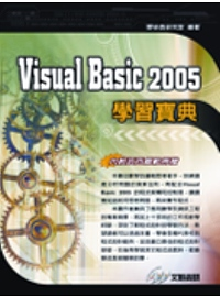 Visual Basic 2005學習寶典