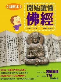 開始讀懂佛經 /