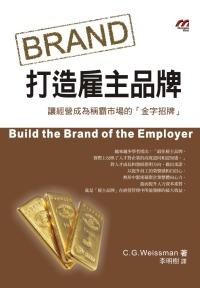 打造雇主品牌:讓經營成為稱霸市場的「金字招牌」