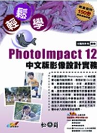 輕鬆學PhotoImpact12中文版影像設計實務