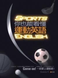 你也能看懂運動英語