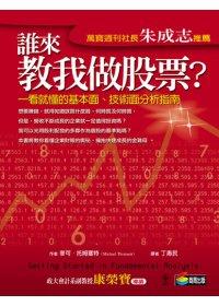 誰來教我做股票?:一看就懂的基本面.技術面分析指南
