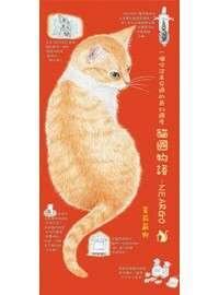 一個你從未見過的奇幻國度:貓國物語…NEARGO