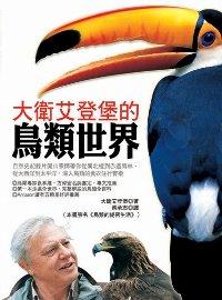大衛艾登堡的鳥類世界