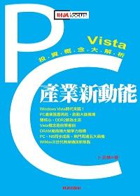 PC產業新動能:Vista投資概念大解析