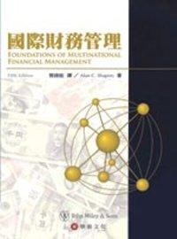 國際財務管理