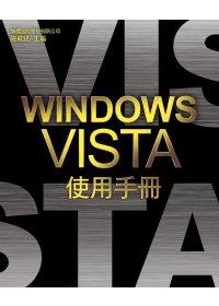 Windows Vista使用手冊