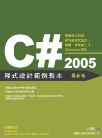 C#2005程式設計範例教本
