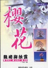 花卉系列-11-櫻花─栽培與欣...