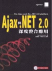 Ajax與.NET 2.0深度整合應用