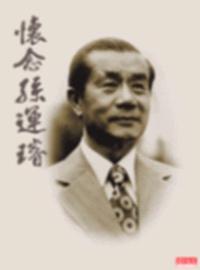 懷念孫運璿 /
