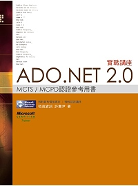 ADO.NET 2.0實戰講座:MCTS/MCPD認證參考用書