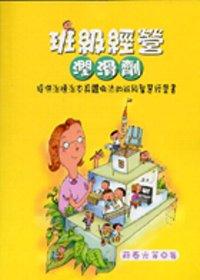 班級經營潤滑劑 :  提供治標治本具體做法的班級智慧經營書 /