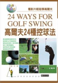 高爾夫24種控球法