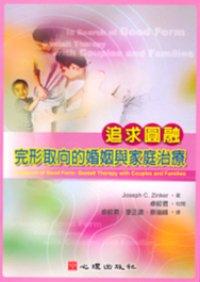 追求圓融:完形取向的婚姻與家庭治療