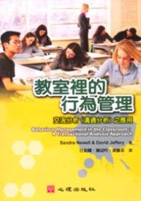 教室裡的行為管理:交流分析(溝通分析)之應用
