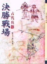 決勝戰場 :  古代兵器 /