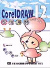 CorelDRAW 12彩繪精靈