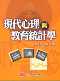 現代心理與教育統計學 /