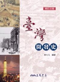 臺灣開發史