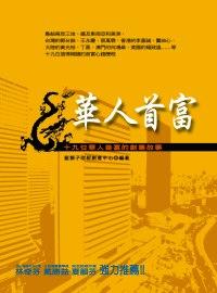 華人首富:十九位華人首富的創業故事