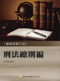 圖解知識六法:刑法總則編